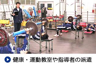 健康・運動教室や指導者の派遣